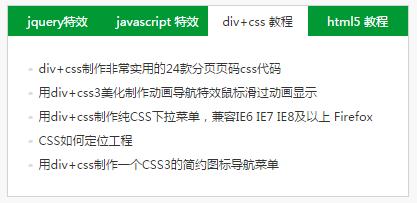 jquery tab选项卡插件支持鼠标滑过、点击、自动切换、数据回调等特效