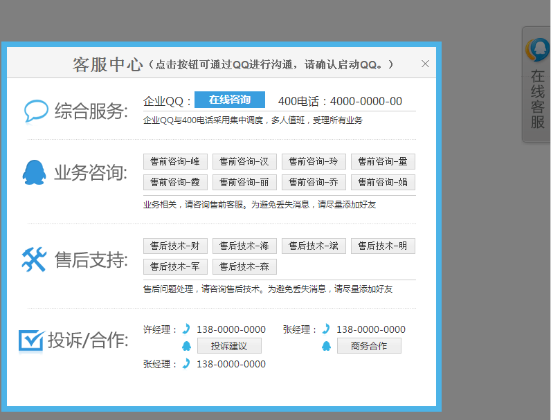 jQuery右侧浮动客服特效,点击弹出窗口显示更多在线QQ客服