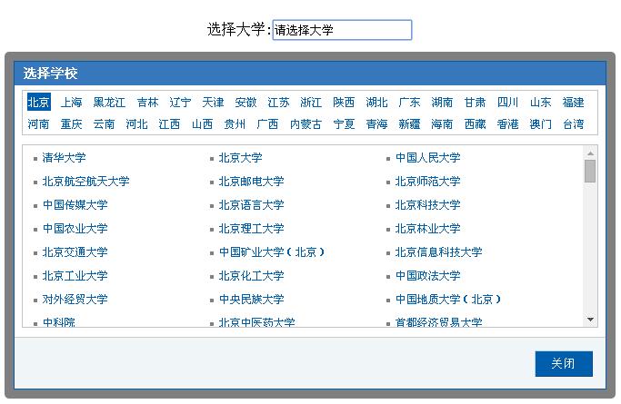 jQuery实现中国各地大学联筛选弹出特效
