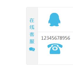 jQuery蓝色简洁版右侧qq在线客服特效