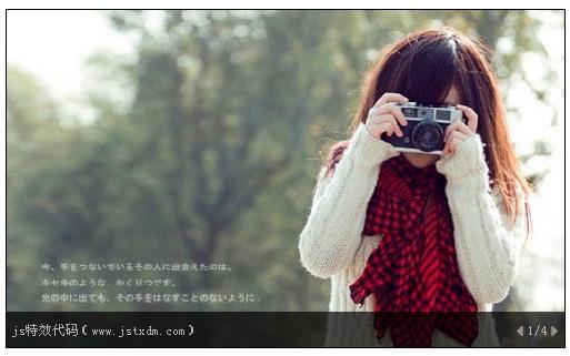 JS带图片标题自动播放的幻灯片特效
