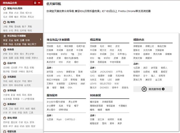 jquery仿天猫左侧导航菜单分类列表