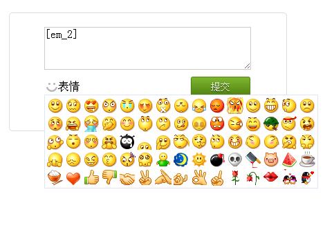 jquery qq表情插件,鼠标点击qq表情图片插入文本框表单