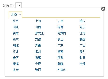 jquery仿京东城市地区选择器3级联动菜单特效