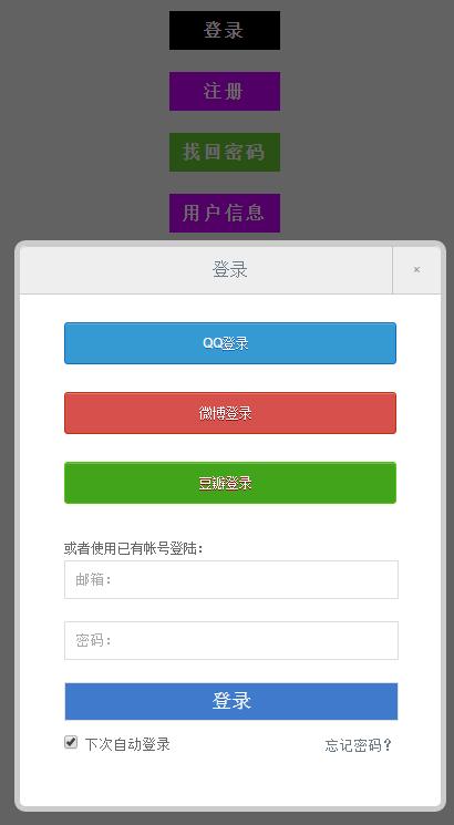jquery实现带有遮罩弹出层登录注册表单窗口特效