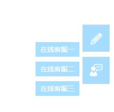 jquery网页右侧边栏qq在线客服特效