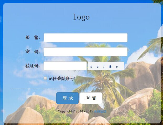 jquery+html实现响应式后台登录界面