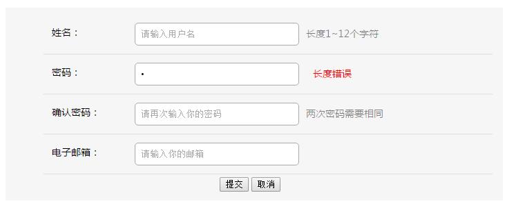 js实现会员注册表单验证特效