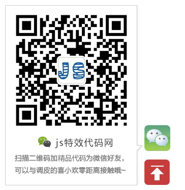 jquery实现带微信二维码的返回顶部特效代码