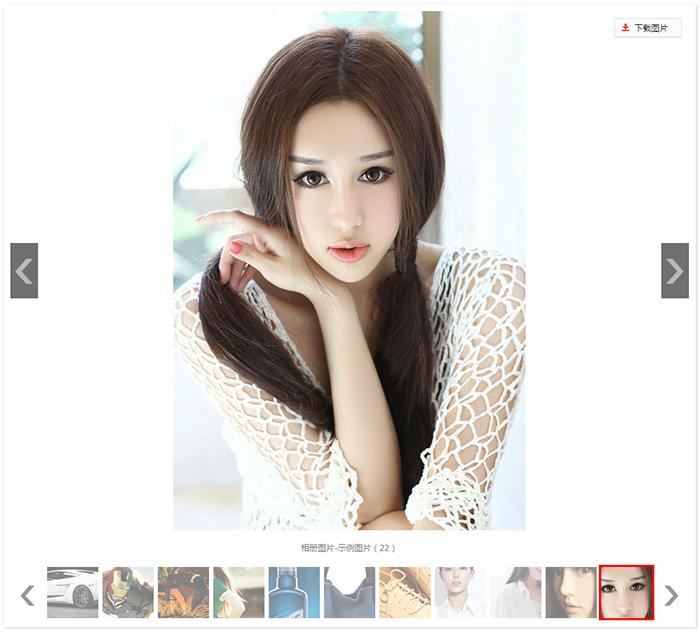 jQuery实现门户网站带缩略图的图片相册特效代码