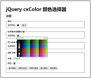 jquery cxColor插件实现颜色选择器功能特效