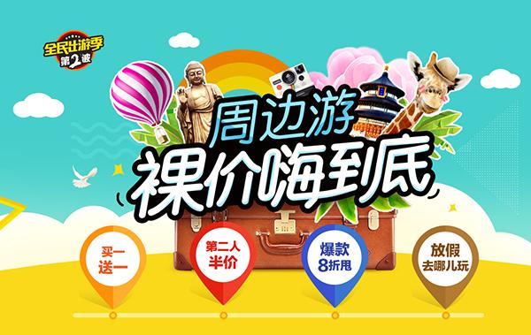 途牛旅游网css3广告动画特效代码