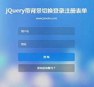 jquery css3带背景透明登录注册表单提交代码