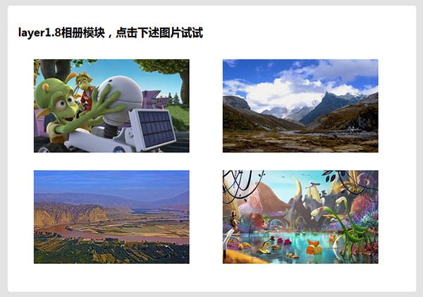 仿QQ空間圖片相冊全屏預覽大圖特效代碼_圖片預覽_圖片放大
