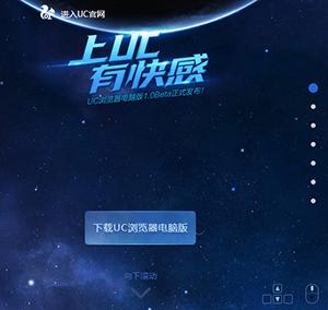 jQuery-UC浏览器满屏宣传介绍页