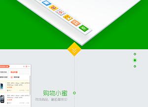jQuery仿360浏览器版本介绍滑块特效代码