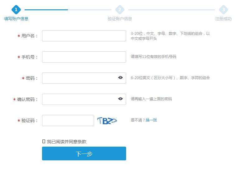 jQuery实现注册页面表单、表单提交验证特效代码