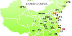 中国地图DIV+CSS版