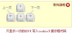 写入cookie后只显示一次的DIV提示框代码