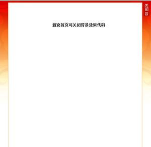 新浪首页可关闭背景效果代码