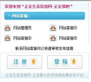 带登陆注册的qq在线客服js特效代码