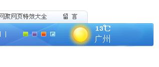 随IP地址变化的天气预报代码、模仿腾讯天气预报效果