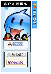 腾讯QQ和淘宝旺旺在线客服