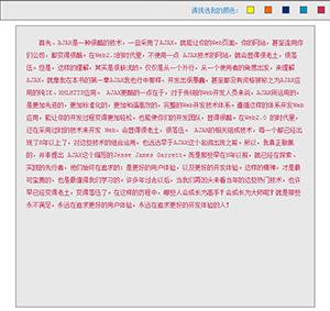 JS实现网页换皮肤特效代码