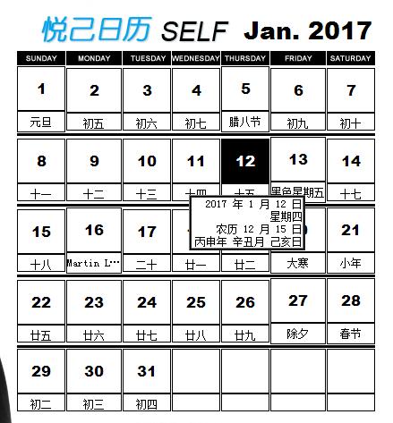 js实现带阴历和节日的日历