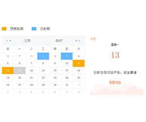 jquery仿理财产品的还款时间日期日历提醒特效代码