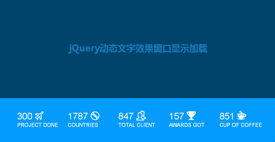 jQuery实现蓝色滚动页面数字增加动画特效代码