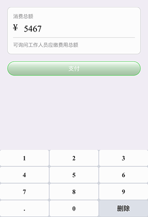 html5仿微信支付頁面鍵盤輸入金額特效代碼
