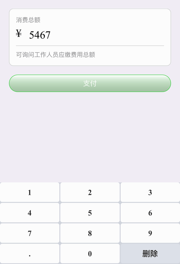 html5仿微信支付页面键盘输入金额特效代码