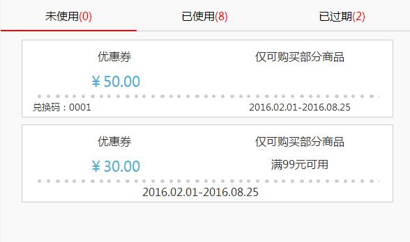 jquery mobile手机端点击选项卡切换显示订单列表特效代码