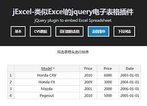 jquery jExcel实现类似Excel的电子表格插件
