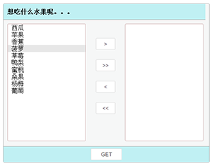 jquery實現列表選擇點擊左右列表選擇器特效代碼