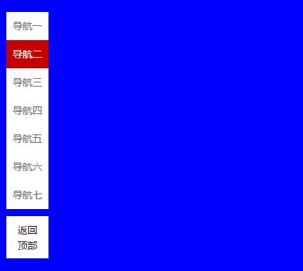jQuery仿左侧固定导航栏点击滑动对应页面特效代码