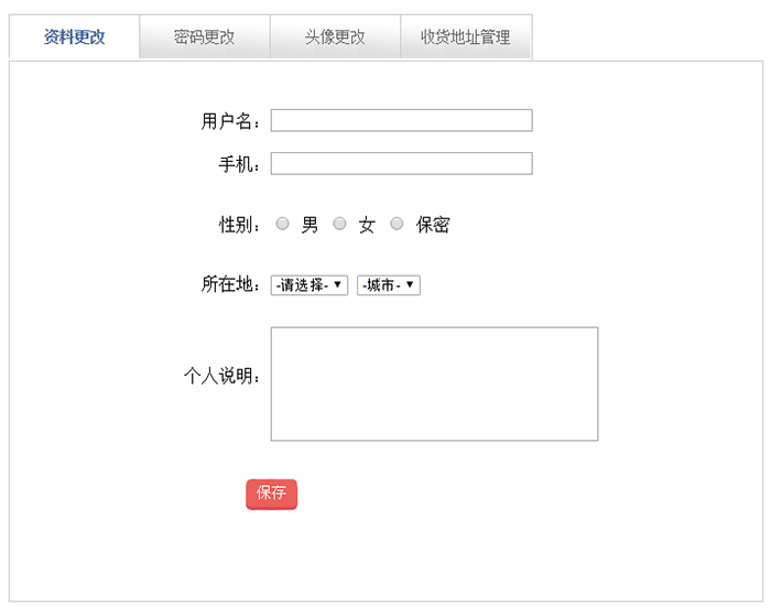 js实现简单的个人设置中心TAB选项卡切换特效代码