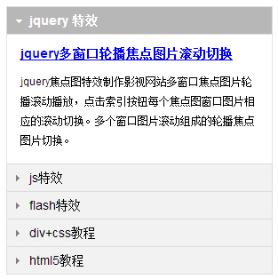 jquery滑动门代码鼠标悬停竖直滑动门切换特效代码